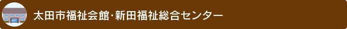 太田市福祉会館・新田福祉総合センター