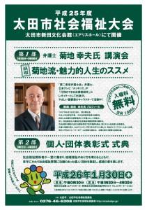 H25太田市社会福祉大会